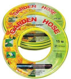 Λάστιχο κήπου - ποτίσματος ριγέ κίτρινο