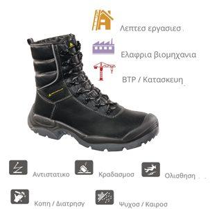 Μπότες ασφαλείας αδιάβροχες Delta plus S3 SRC