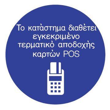 Πινακίδα σήμανσης POS αυτοκόλλητη μπλε