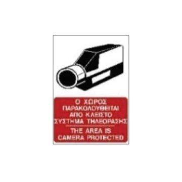 Πινακίδα σήμανσης για κλειστό κύκλωμα παρακολούθησης
