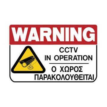 Πινακίδα σήμανσης CCTV ο χώρος παρακολουθείται