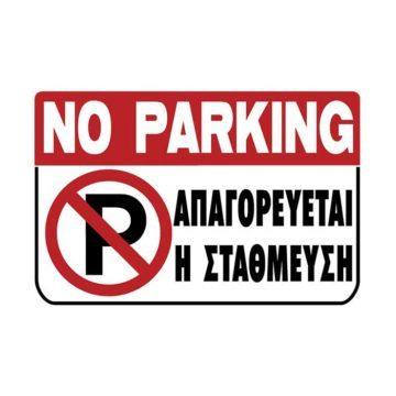 Πινακίδα σήμανσης πλαστική απαγορεύεται η στάθμευση