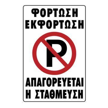 Πινακίδα φόρτωσης - εκφόρτωσης πλαστική