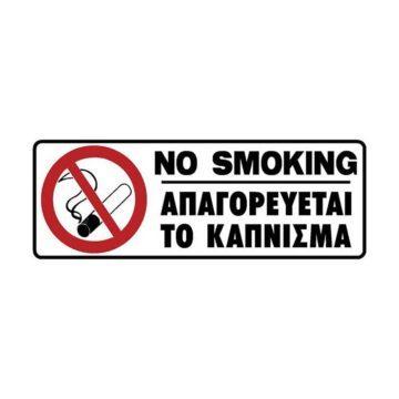 Πινακίδα σήμανσης No Smoking πλαστική