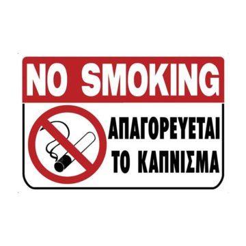 Πινακίδα απαγορεύεται το κάπνισμα πλαστική