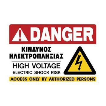 Πινακίδα πλαστική Danger κίνδυνος ηλεκτροπληξίας
