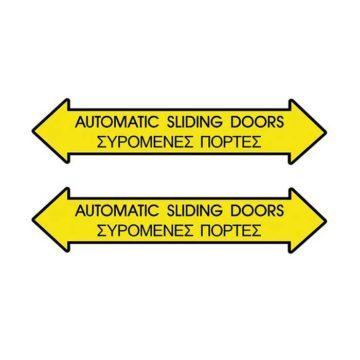 Αυτοκόλλητο σήμανσης συρόμενες πόρτες