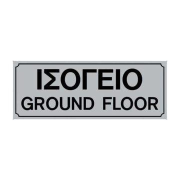 Πινακίδα σήμανσης πλαστική ισόγειο GROUND FLOOR