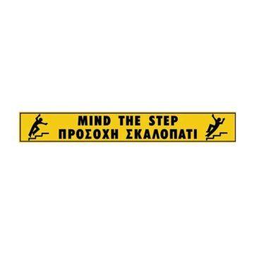 Πινακίδα σήμανσης προσοχή στα σκαλοπάτια πλαστική