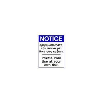 Πινακίδα πισίνας πλαστική PVC 195x245mm