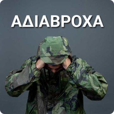 raincoat-ad